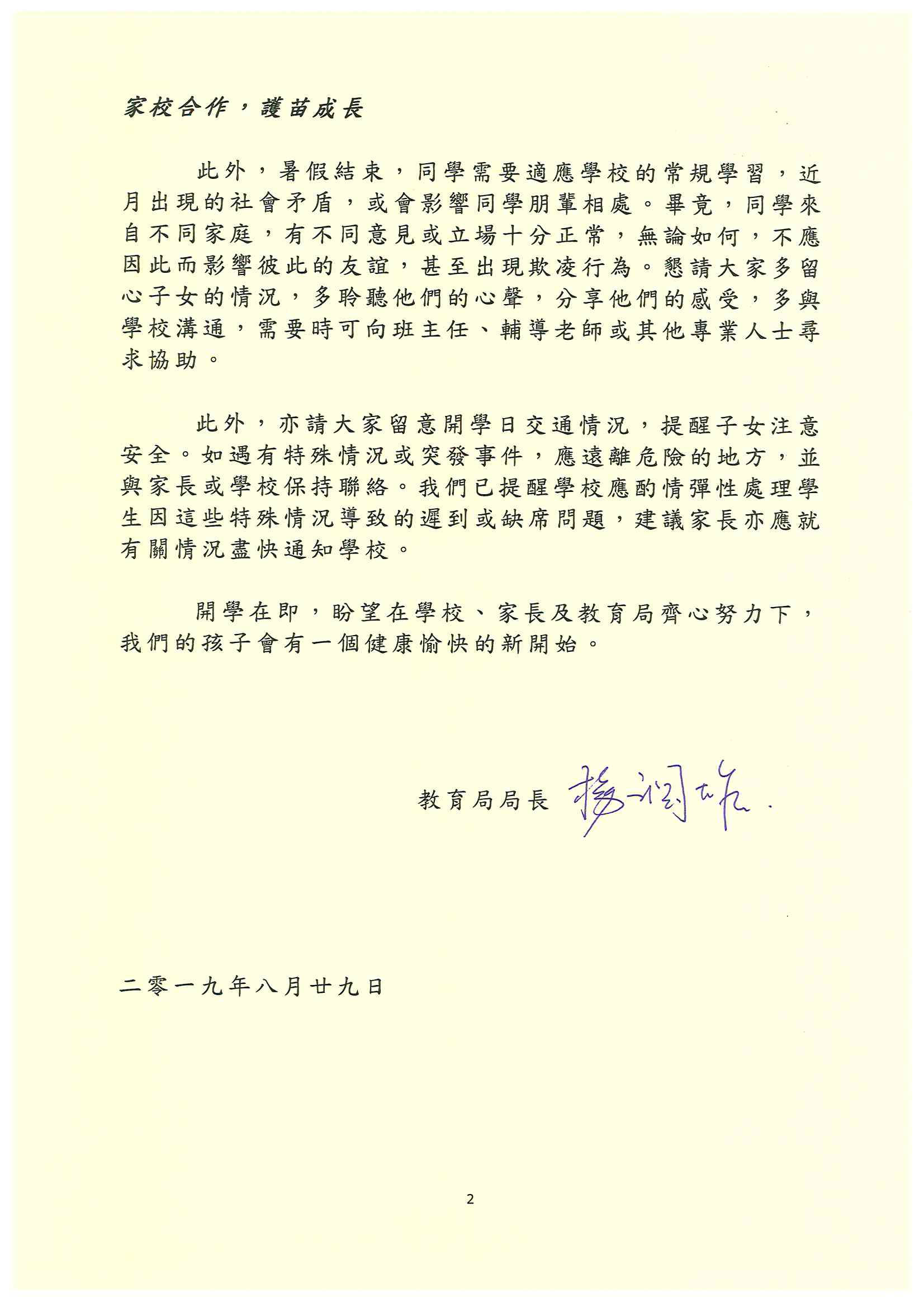 SED letter to parents 29 Aug 2019 Chi Received on 29.08.20190334PM 頁面 2